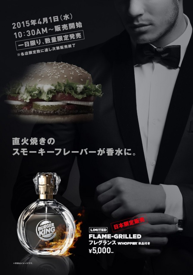 Invite romance into your life with this Burger King perfume